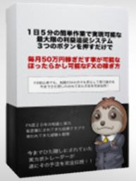 ナマケモノトレーダーFX・パッケージ.PNG
