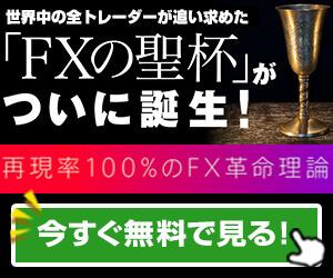 フレームトレードFX・300.jpg