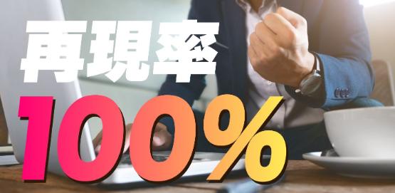 フレームトレードFX・再現率100%.PNG